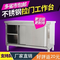 Stainless steel push-pull door workbench dish cabinet restaurant kitchen operators table.