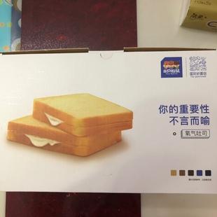 【三只松鼠_氧气吐司面包800g/整箱】夹心吐司口袋面包早餐多口味